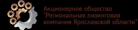 """АО """"Региональная лизинговая компания Ярославской области"""""""