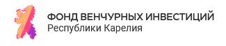 Фонд венчурных инвестиций Республики Карелия