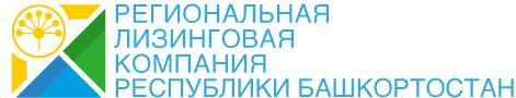"""АО """"Региональная лизинговая компания Республики Башкортостан"""""""